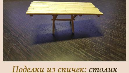 Стол из спичек