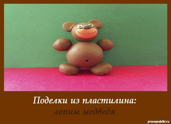 Medved-iz-plastilina-title Медведь из пластилина в детском саду поэтапно. Как поэтапно смастерить медведя из пластилина? Как сделать панду из пластилина