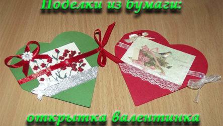 Открытка валентинка своими руками из бумаги