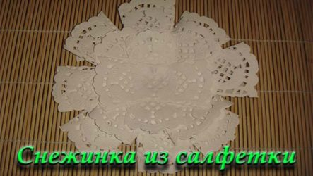 Снежинка из салфеток