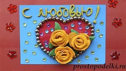 Открытка валентинка (из пластилина)