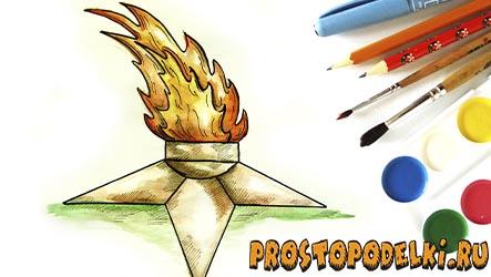 Как нарисовать вечный огонь v.2 - mini