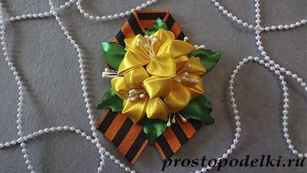 Георгиевская лента с цветами канзаши