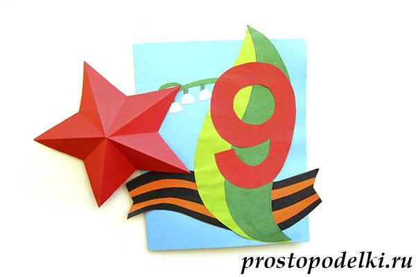 Объемная звезда оригами-18