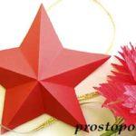 Объемная звезда оригами